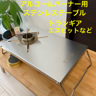 トランギア エスビット アルコールバーナー用 アルコールストーブ用 テーブル(ストーブ/コンロ)