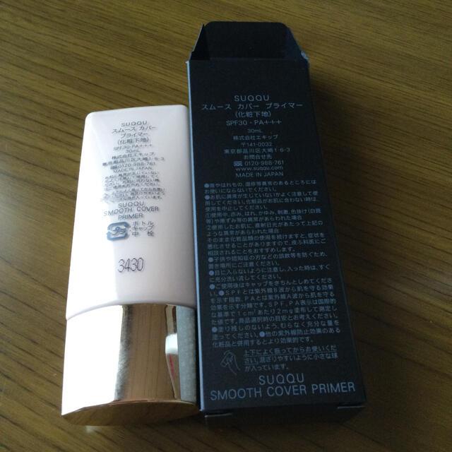 SUQQU(スック)のSUQQU スムース カバー プライマー コスメ/美容のベースメイク/化粧品(化粧下地)の商品写真