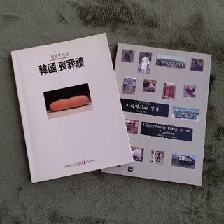 韓国 国立民俗博物館  図録2冊  ①韓国葬礼習慣  ② 韓国文化と習慣