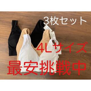 【新品、未使用】ナイトブラ 3枚セット 4Lサイズ