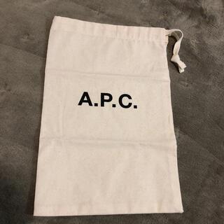 アーペーセー(A.P.C)の保存袋 巾着 APC  未使用(ショップ袋)