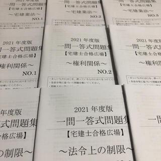 2021年度版(令和3年度版)一問一答問題集【宅建士合格広場】