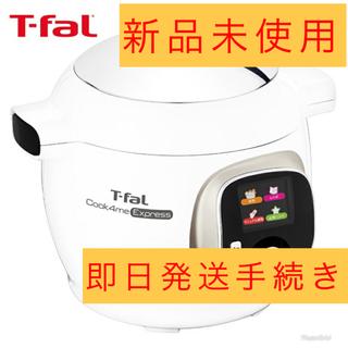T-fal - 新品未開封 T-fal クックフォーミーエクスプレス CY8521JP
