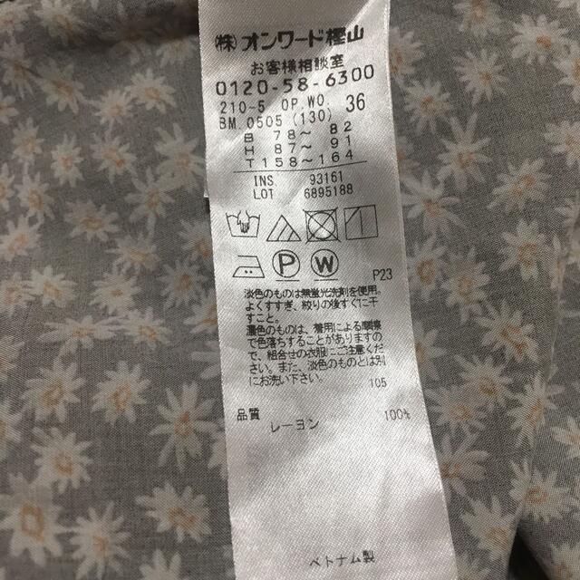 23区(ニジュウサンク)の23区 2020SS【洗える】ビンテージフラワープリントワンピース レディースのワンピース(ロングワンピース/マキシワンピース)の商品写真