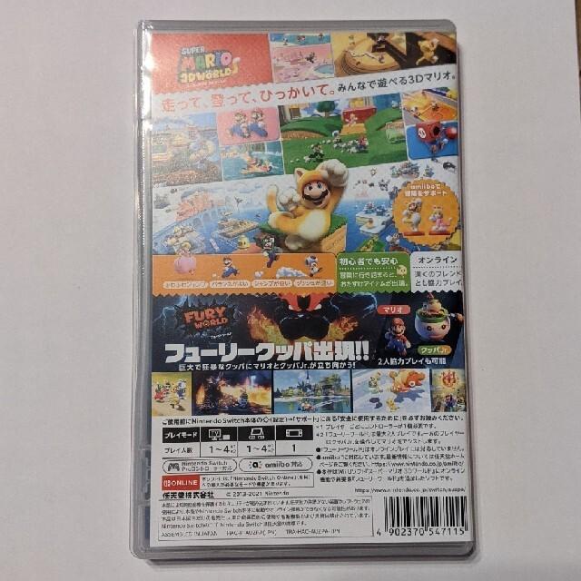スーパーマリオ 3Dワールド + フューリーワールド Switch エンタメ/ホビーのゲームソフト/ゲーム機本体(家庭用ゲームソフト)の商品写真