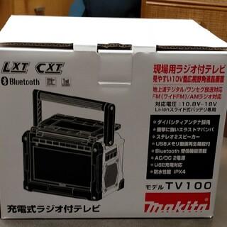 Makita - マキタ充電式ラジオ付テレビ