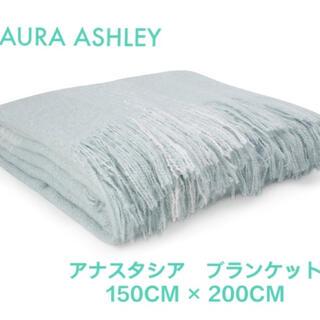 ローラアシュレイ(LAURA ASHLEY)のアナスタシア ダックエッグ ブランケット150CM × 200CM 新品タグ付き(毛布)