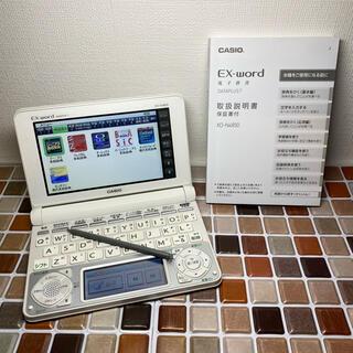 CASIO - 高校生モデル XD-N4850 カシオ CASIO 電子辞書 EX-word