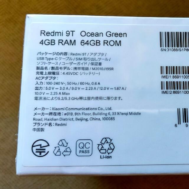 [新品未開封] Xiaomi Redmi 9T オーシャングリーン スマホ/家電/カメラのスマートフォン/携帯電話(スマートフォン本体)の商品写真