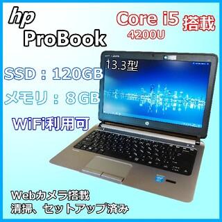 値下げ!HP ProBook 430 G1 ノートPC