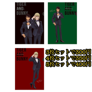 TIGER&BUNNY ローソン クリアファイル A4 バラ売り◉(クリアファイル)
