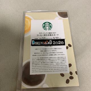 スターバックスコーヒー(Starbucks Coffee)のスターバックス コーヒー豆引き換えカード(フード/ドリンク券)