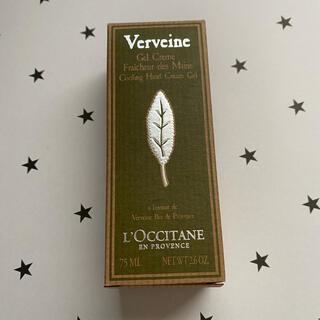 L'OCCITANE - ロクシタン 75ml 新品未使用
