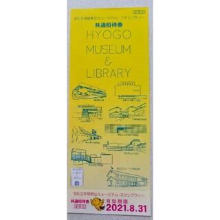 兵庫県立美術館 チケット(美術館/博物館)