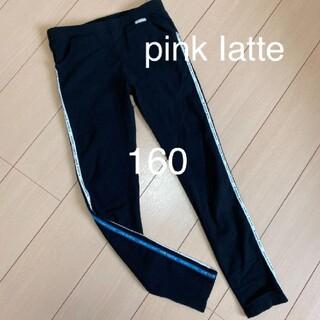 PINK-latte - ピンクラテ 160 パンツ