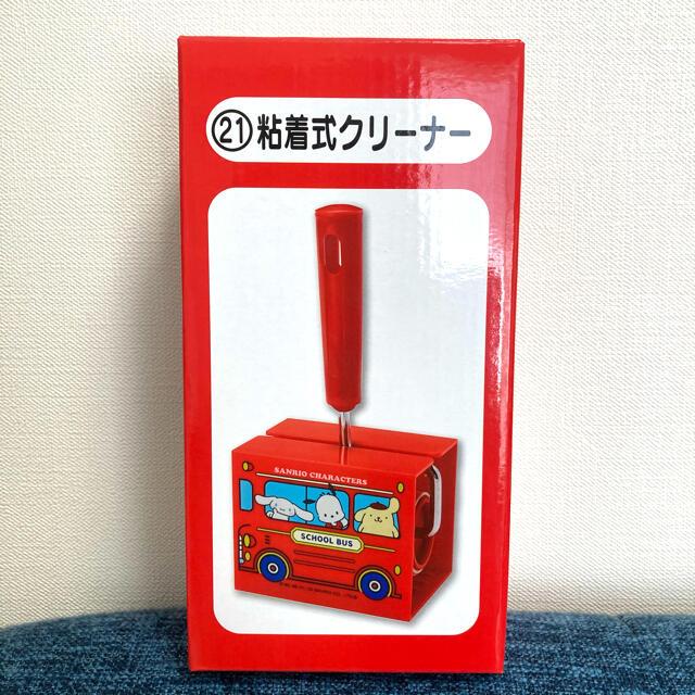 サンリオ(サンリオ)のサンリオ 粘着式クリーナー コロコロ エンタメ/ホビーのおもちゃ/ぬいぐるみ(キャラクターグッズ)の商品写真