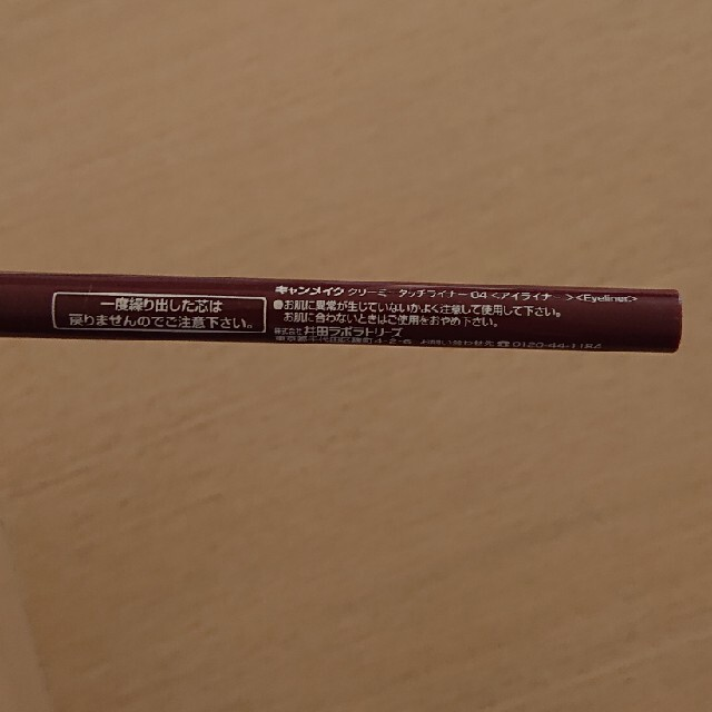CANMAKE(キャンメイク)のキャンメイク クリーミータッチライナー04 コスメ/美容のベースメイク/化粧品(アイライナー)の商品写真