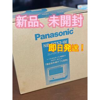 Panasonic - 【新品、未使用】パナソニックコンパクトオープン‼️NB-DT52*家電ラボ1位*