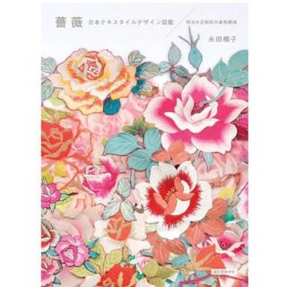 薔薇 日本テキスタイルデザイン図鑑 明治大正昭和の着物模様