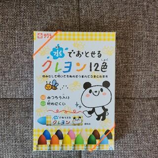 ☆新品未使用☆水でおとせるクレヨン(12色)(クレヨン/パステル)