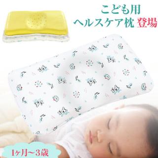 ベビー枕 むきぐせ予防(枕)