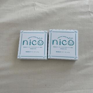 新品未開封 nico石鹸 2個セット(ボディソープ/石鹸)
