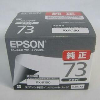 エプソン(EPSON)の【未開封】エプソン純正 ICBK73 ブラック(その他)