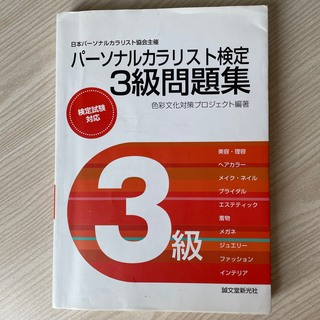 パ-ソナルカラリスト検定3級問題集 日本パ-ソナルカラリスト協会主催