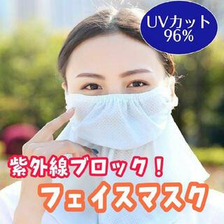 フェイスマスク 日焼け予防☀️UVカット