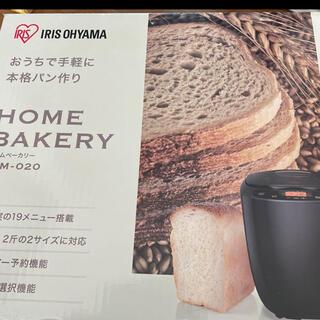 アイリスオーヤマ - アイリスオーヤマ ホームベーカリー IBM-020 新品未開封 外箱のまま発送
