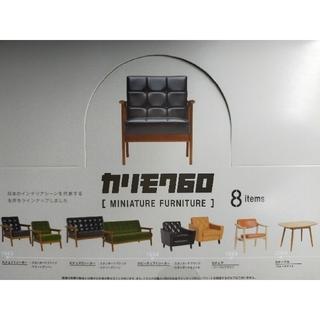 【ミニチュア】カリモク60 ミニチュア家具 ファニチャー 1箱9個入りBOX★(ミニチュア)