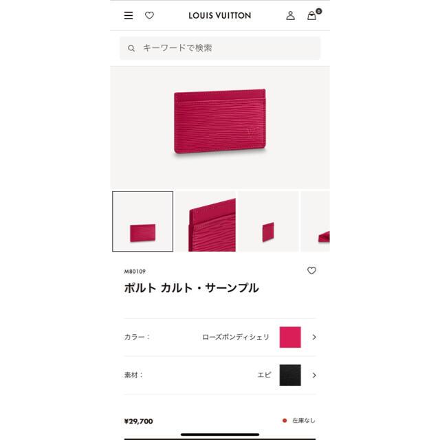 LOUIS VUITTON(ルイヴィトン)の☆新品未使用☆ LOUIS VUITTON カードケース レディースのファッション小物(名刺入れ/定期入れ)の商品写真