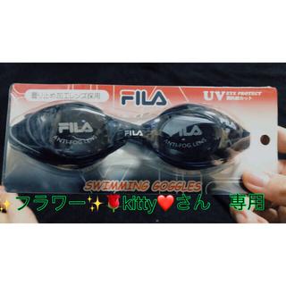 フィラ(FILA)のスイミングゴーグル FILA UV 紫外線カット(マリン/スイミング)