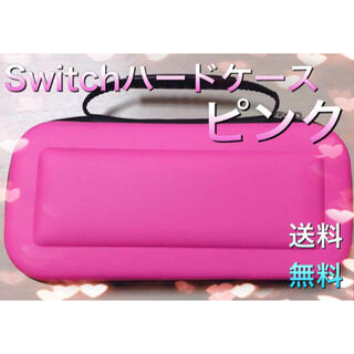Switch ハードケース 収納ケース ピンク