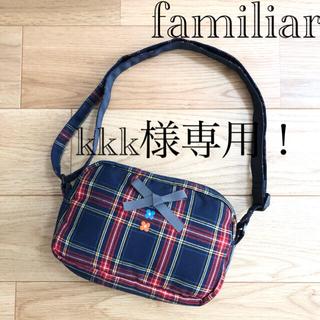 ファミリア(familiar)の【美品】familiar ファミリア ショルダーバッグ ポシェット チェック(ポシェット)