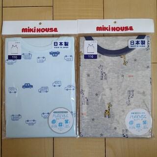 mikihouse - ミキハウス タンクトップ(肌着)110cm✕2枚セット【新品未開封】