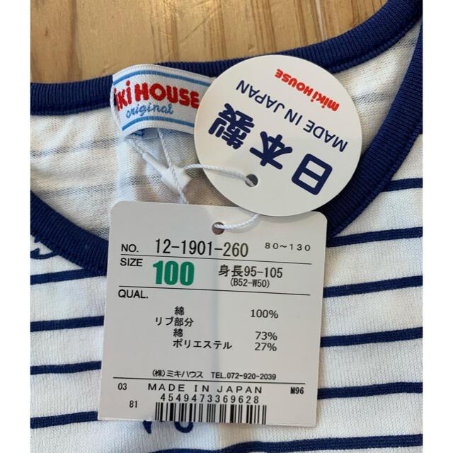 mikihouse(ミキハウス)の新品未使用 ミキハウス ワンピース 100 キッズ/ベビー/マタニティのキッズ服女の子用(90cm~)(ワンピース)の商品写真