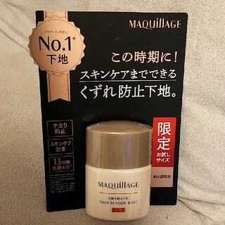 MAQuillAGE - 【新品未開封】マキアージュ ドラマティックスキンセンサーベース 限定お試しサイズ