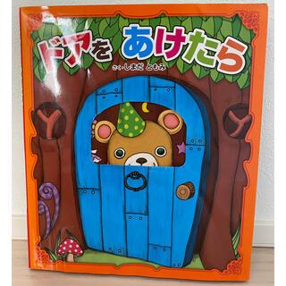 ドアをあけたら〈仕掛け絵本〉(絵本/児童書)