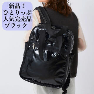 LeSportsac - 新品!レスポートサック ひとりっぷ リュック  バッグパック ブラック
