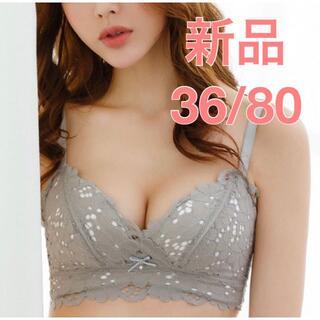 【新品未使用】レースノンワイヤーブラ グレー 36/80