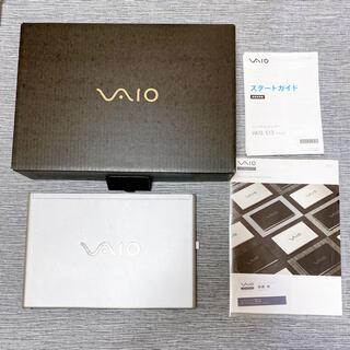 バイオ(VAIO)の【値段交渉あり!】ノートパソコン VAIO S13 corei7 パソコン(ノートPC)