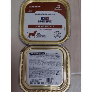 スペシフィック(SPECIFIC)の犬用 消化器アシスト(ペットフード)