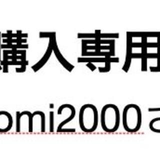 yhiromi2000さん専用(その他)