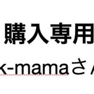 tk-mamaさん専用(その他)