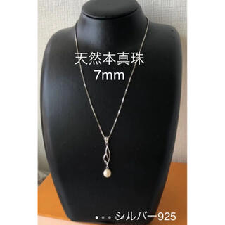 7mm 天然本真珠 ネックレス シルバー925