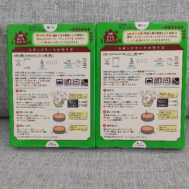 日清製粉(ニッシンセイフン)の日清 おうちスイーツ しっとりスポンジケーキミックス 3箱 食品/飲料/酒の食品(菓子/デザート)の商品写真