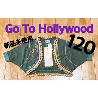 ゴートゥーハリウッド(GO TO HOLLYWOOD)の新品未使用★Go To Hollywood  ボレロ 120(ジャケット/上着)