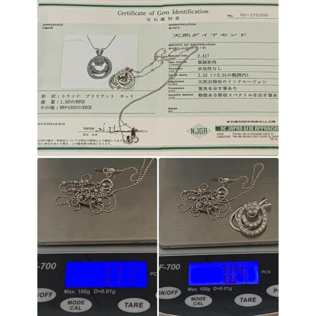 プラチナ/k18ホワイトゴールド✨ダイヤスゥングネックレス✨鑑別書付き❣️ レディースのアクセサリー(ネックレス)の商品写真