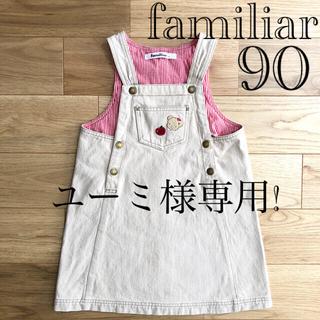 ファミリア(familiar)のfamiliar ファミリア デニム ジャンパースカート ワンピース 90(ワンピース)